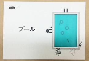 goods_pool