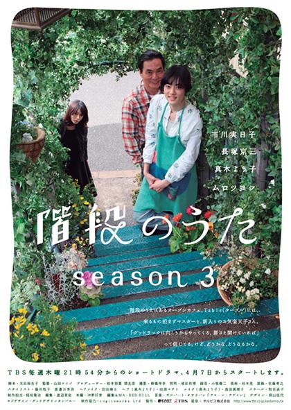 階段のうた3ポスター_0328_s