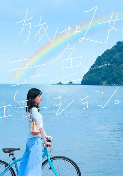 旅せよ乙女。虹色エモーション 全体