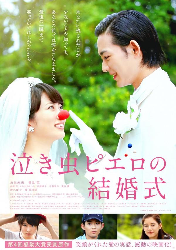 泣き虫ピエロの結婚式チラシ表